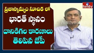 Jayaprakash Narayana reacts on India Fall in Democracy Ind..
