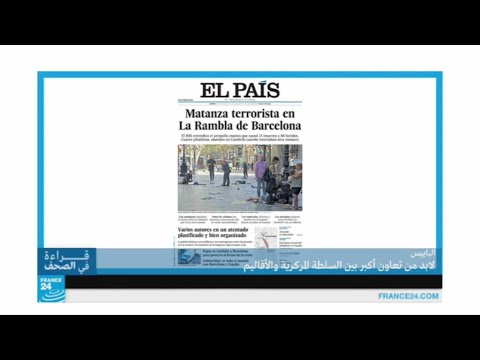 هذا ما أعلنته السلطات الإسبانية بعد اعتقال مغربيين !!