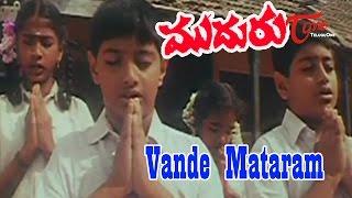 Muduru Telugu Movie Songs | Vande Mataram Video Song | Bharath, Sandhya