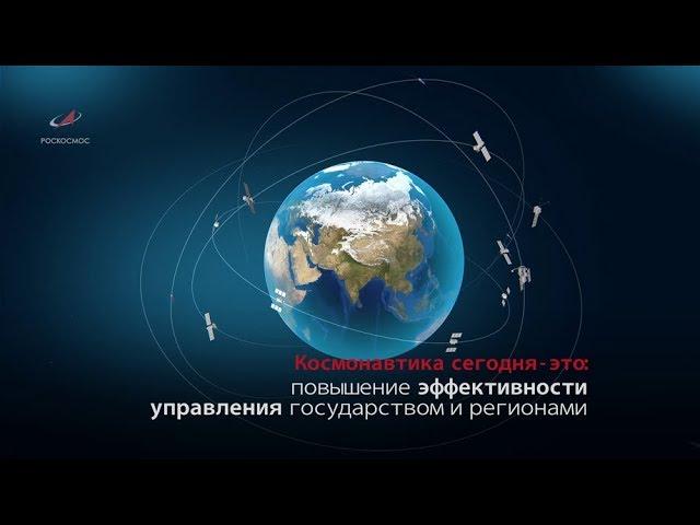 Роскосмос: будущее сегодня