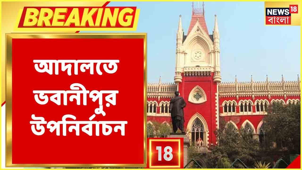 Breaking News : আদালতে Bhawanipur উপনির্বাচন, উপনির্বাচনে Election Commission-এর বক্তব্য তলব