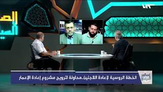 إعادة إعمار سوريا...حرب السياسة والمال | الصالون السياسي     -