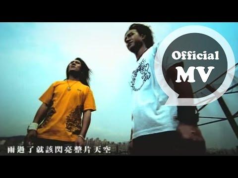 動力火車 Power Station [ 彩虹 Rainbow] 官方版MV