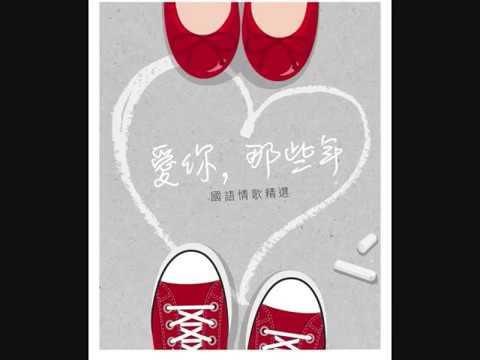 Love You, Those Years Mandarin Love Songs. 愛你, 那些年 國語情歌精選