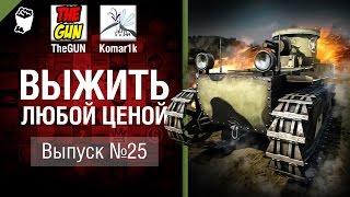 Выжить любой ценой №25 - от TheGun и Komar1K