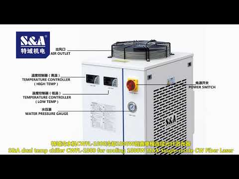 S&A dual temp chiller CWFL-1000 for cooling 1000W MAX Single-mode CW Fiber Laser