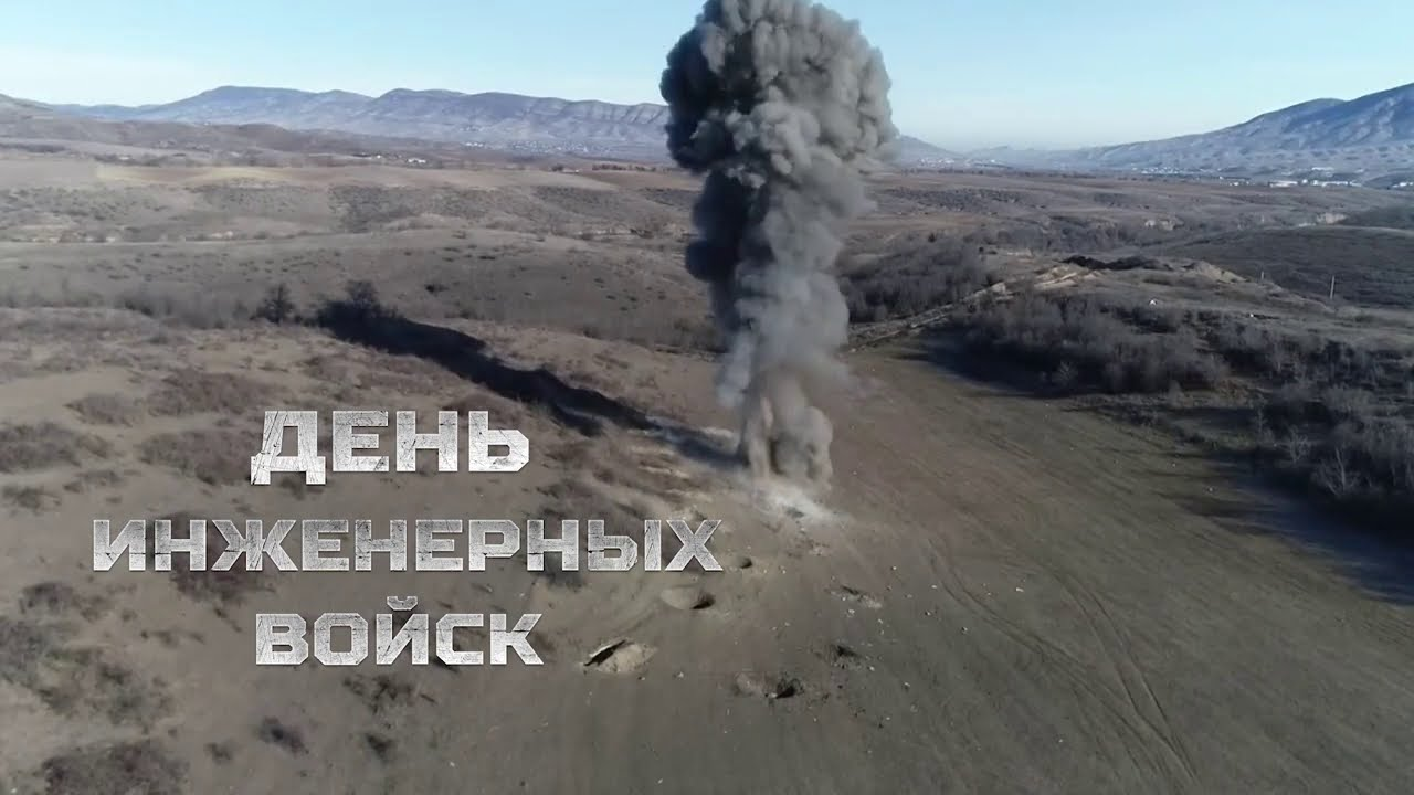 21 января - День Иженерных войск ВС РФ