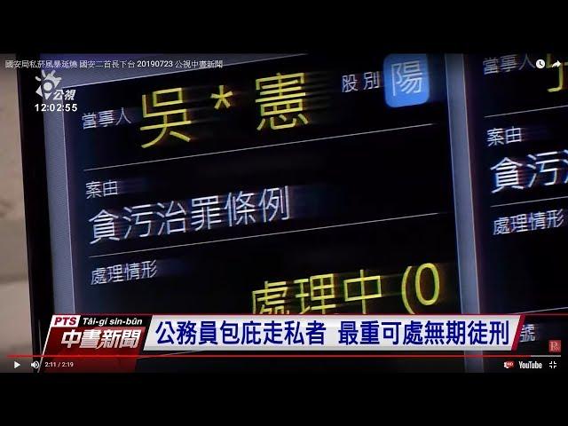 國安局私菸風暴延燒 國安二首長下台