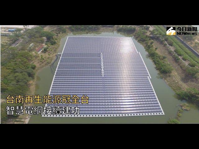 影/台南再生能源冠全台 智慧電網接續建功