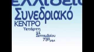 ΑΝΕΞΑΡΤΗΤΟΙ ΕΛΛΗΝΕΣ - Spot 7 Δ.Ε.Θ. 2013