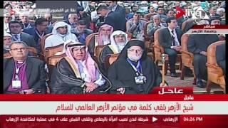 كلمة الدكتور أحمد الطيب شيخ الأزهر أمام البابا فرانسيس خلال مؤتمر الأزهر ...