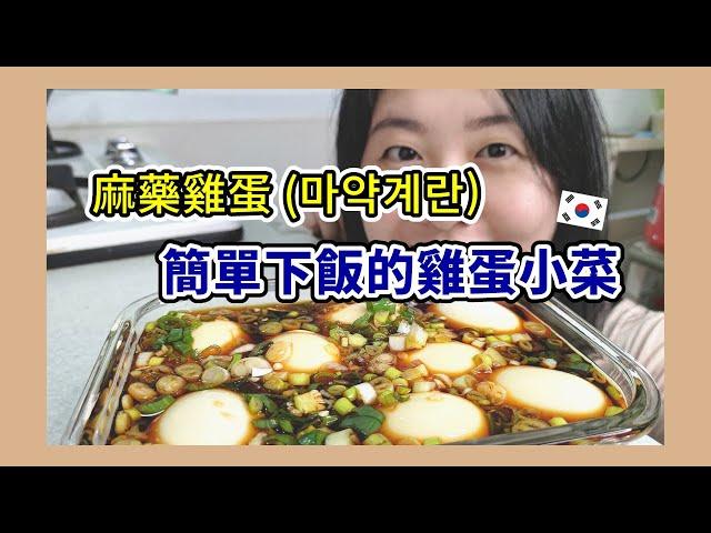 韓國料理─大人小孩都愛吃的麻藥雞蛋(????)小菜 |太咪 - 太咪瘋韓國