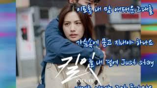 알리(ALi)  ➿  Just Stay   (가사)    킬잇 OST
