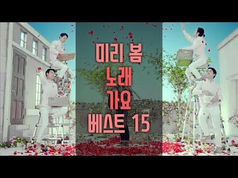 봄 노래 가요 모음 베스트 15곡ㅣ봄에  듣기 좋은 노래 가요 음악ㅣBest Korean Spring Songs_K-POPㅣ봄 캐롤ㅣ카페 음악