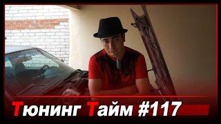Последний Тюнинг Тайм 117й: Анти Тестдрайв Волка.