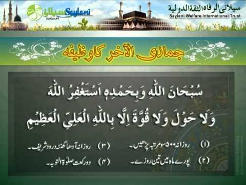 Saylani Jamati-Akhir Ka wazifa 1433 Hijri.mpg