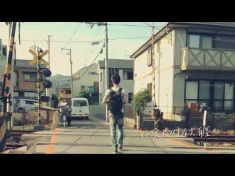 黃宥傑 Antonio Huang【三吋日光 A Cup of Sunlight】官方Official MV (HD)