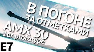 В погоне за отметками на AMX 30 1er prototype. Выпуск 7