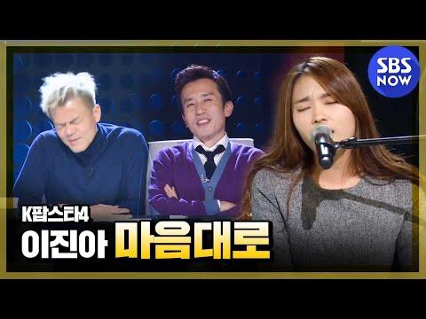 SBS [K팝스타4] - 랭킹오디션, 이진아 '마음대로'