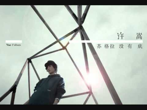 许嵩  VAE - 千百度 with lyrics