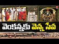 Navaneetha Seva Launched on Gokulashtami eve at Tirumala   TTD   T News