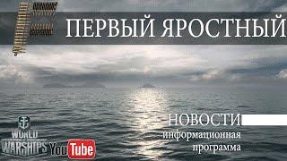 Новости World of Warships 7.11-20.11.15. Часть 2