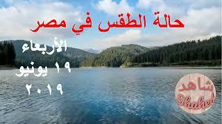 حالة الطقس غدا الابعاء 19 يونيو 2019 فى مصر - توقع ...