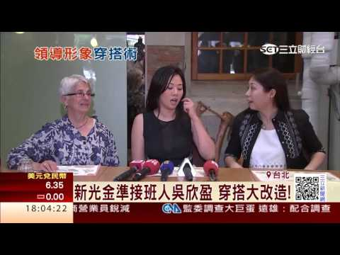 新光金準接班人吳欣盈 大打形象牌!|三立財經台CH88