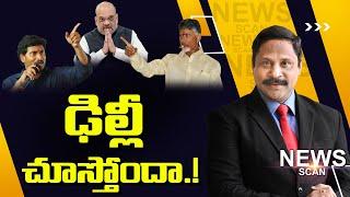 LIVE: ఢిల్లీ చూస్తోందా...!   News Scan LIVE Debate with Ravipati Vijay   AP Politics   TV5 News