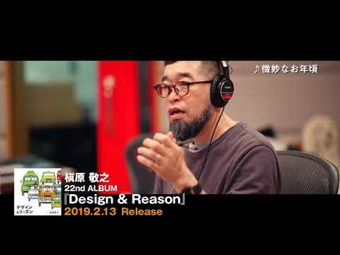 【2/13発売】NEW ALBUM「Design & Reason」ダイジェスト映像