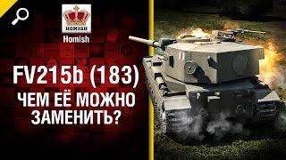 FV215b (183) - Чем её можно заменить? - от Homish