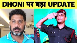 BREAKING NEWS: DHONI TELLS BCCI HE ISN'T AVAILABLE FOR 2 MONTHS, JOINS ARMY REGIMENT | Vikrant Gupta