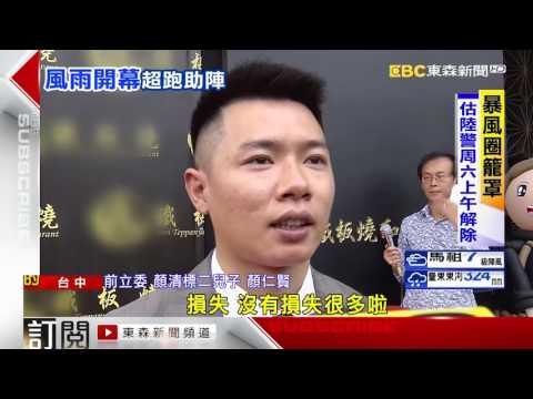 颱風天 顏清標次子餐廳開幕 20輛超跑助陣