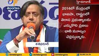 Vote for TRS is vote for BJP: Shashi Tharoor..