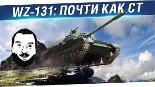 WZ-131:  Почти как СТ
