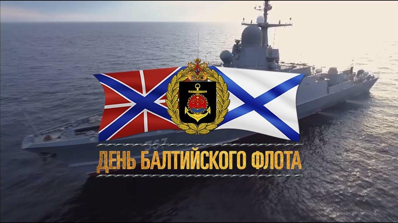 18 мая - День Балтийского флота России