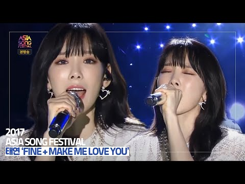 [2017 아송페] 태연(TAEYEON) - Fine+Make Me Love You