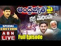 Is Andhra Pradesh Government Taking Revenge On Andhra Jyothi..?   Special Edition   ABN Telugu