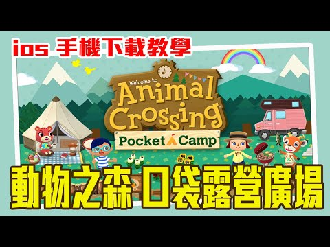 【動物森友會】ios手機版下載教學 動物之森 口袋露營廣場 沒有Switch也能玩