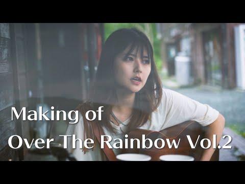 【閲覧注意】Making of Over The Rainbow Vol.2