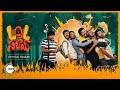 LOL Salaam Telugu trailer launched by Nani