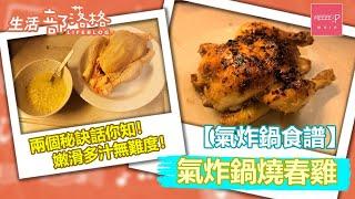 【氣炸鍋食譜】氣炸鍋燒春雞 兩個秘訣話你知!嫩滑多汁無難度!
