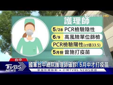 國軍台中總院護理師確診! 5月中才打疫苗 TVBS新聞