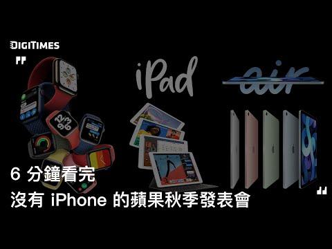 6 分鐘看完沒有 iPhone 的蘋果秋季發表會(中文字幕實況精華)