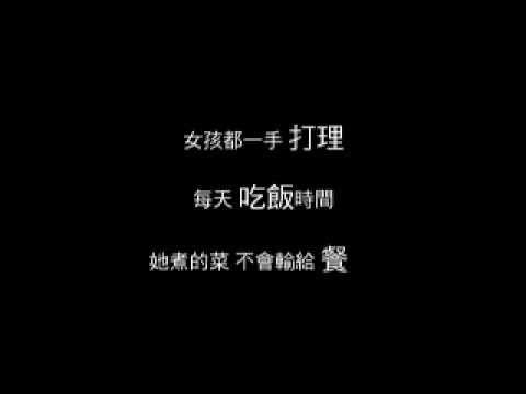 謝和弦 R.Chord【柳樹下】官方[歌詞版]MV