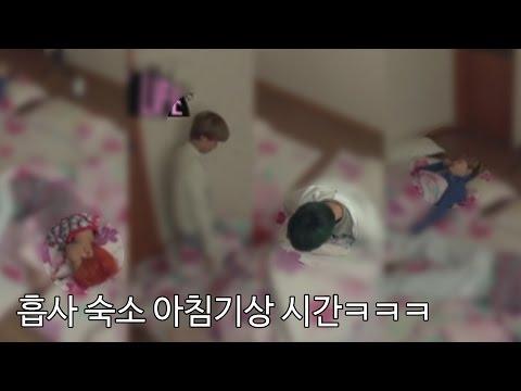 [NCT DREAM] 흡사 숙소 아침 기상시간ㅋㅋㅋㅋㅋㅋㅋㅋㅋ