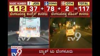 Congress JDS MLAs Coming from Hyderabad Luxury Hotel