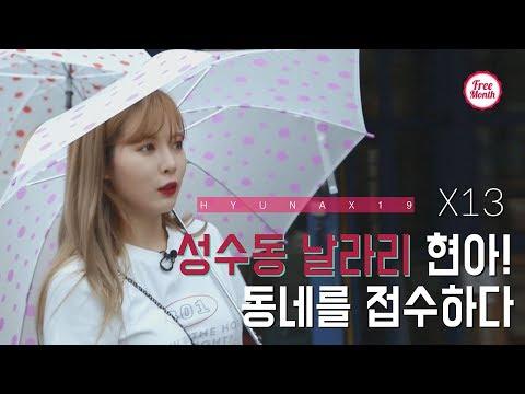[Hyuna X19] 현아 엑스나인틴 A Naughty Girl in Seongsu  Hyuna's town_X13