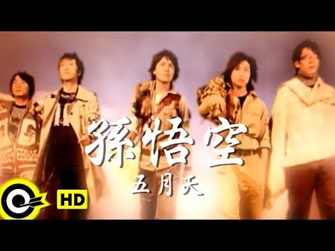五月天-孫悟空 (官方完整版MV)