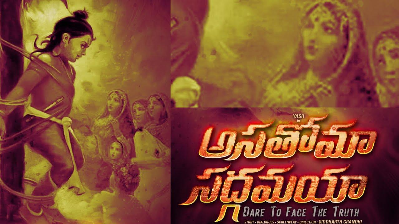 Ashathoma Sathgamaya Telugu Independet Film